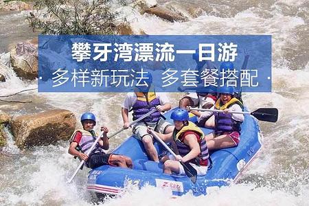【普吉岛】【多样新玩法】攀牙白水漂流5公里 atv越野