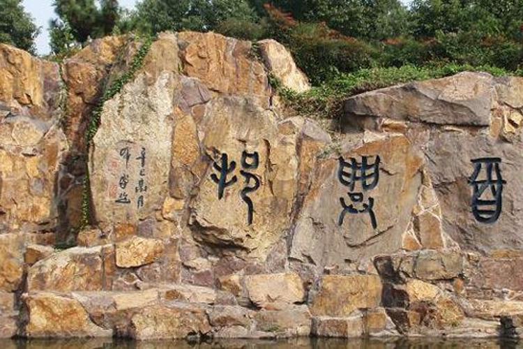 绍兴柯岩旅游 七台河到绍兴柯岩旅游  国家aaaa级旅游区柯岩风景区