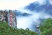 火车+☂【三天两夜】之泰安🔥五岳之首|背靠泰山高端酒店|赠专车接送站服务