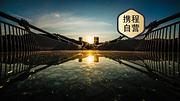 凤凰古城+张家界+天门山+武陵源+大峡谷5日自由行(4钻)·『凤凰进·张家界止』单去程机票·连游不回头