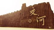 乌鲁木齐+吐鲁番+天山天池4日自由行(4钻)·双飞 舒适型酒店 可选包车 适合小长假出游