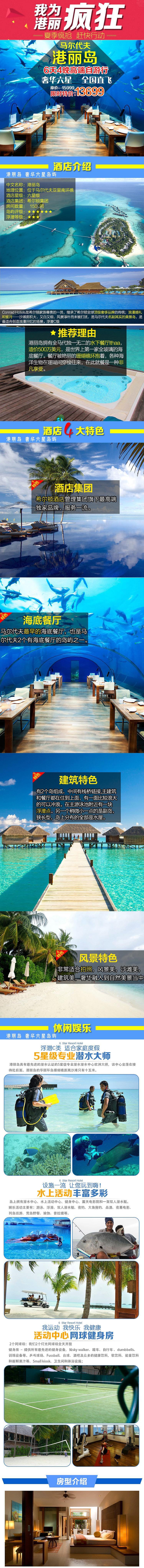 暑假实力控房马尔代夫奢华六星港丽岛 2沙2水 早晚餐