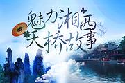 品质湘西VIP尊享5日丨豪华客栈+观云海日出+玻璃栈道+凤凰+天门山+张家界