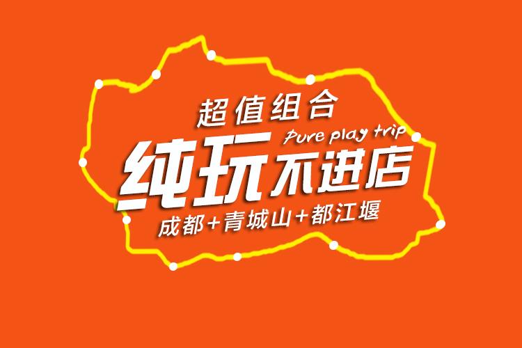 机票+青旅游特供:5天4晚半自由行成都、青城山、都江堰,含180元门票往返用车住宿