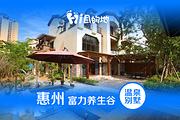 (3-9房)私家温泉池+烧烤炉+KTV+麻将!惠州南昆山富力养生谷温泉别墅