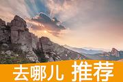 崂山一日(去哪推荐)仰口+太清+青山村渔家+农家宴+下午茶+八水河,专线专导