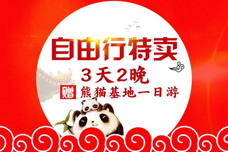机票+青旅特价成都3天2晚自由行,赠熊猫基地1日游,含24H免费送机+含酒店+双早