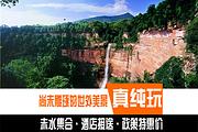 赤水当地参团纯玩1天1晚 B线路 赤水大瀑布+佛光岩+白马溪