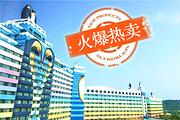 珠海企鹅酒店丨2天1晚双人/家庭套票丨珠海长隆海洋王国+长隆大马戏+自助餐券