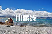 拼车包车色达+川藏线10日自由行   色达+稻城亚丁+318川藏线+拉萨