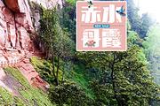 赤水丹霞|贵州民族风情赤水2日游|天天发团|主城区定点接车|出行送保险