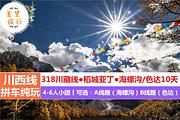318川藏线4-6人拼车游丨可选套餐<稻城亚丁-色达/海螺沟-拉萨10天>
