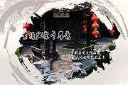 泰州,爆款线路自由行住1晚姜堰康勃莱凤凰酒店+游溱潼古镇+古罗塘旅游文化景区(4A),自选溱湖湿地