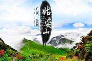 广西贺州姑婆山国家森林公园、黄姚古镇、土瑶晚会长桌宴美食2日游