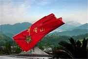 拒绝大团 6人VIP小包团北京出发重回革命圣地井冈山+解锁庐山历史六日游
