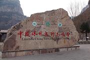 安阳林州--太行大峡谷|桃花谷|太行天路|王相岩品质纯玩休闲两日游