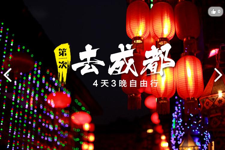 机票+成都4天3晚自由行漫游锦里、宽窄巷、熊猫、太古里:赠接送机+含酒店+双早