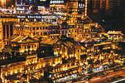 重庆4天3晚自由行<机票+四星东方花苑饭店+接送+任选武隆直通车或夜游船票>