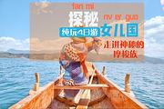 踏春专线丨0自费0购物丨湖景丨真纯玩丨管家服务丨直飞丽江+泸沽湖4日L6-A