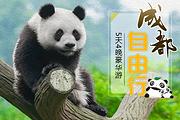 奢享主义|成都/熊猫基地/峨眉山5天4晚自由行机票+全程高档酒店+直通车