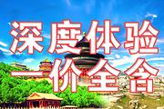 纯玩0购物+北京 颐和园+圆明园+天坛<深度全景一日游+含午餐>好评如潮