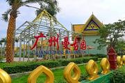 广州住香草世界木屋别墅、桃园摘果、泰国风情小镇、矿物园、品台湾风味宴2天