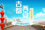 网红特推西安古城/摔碗酒/双飞4天3晚自由行/机票+机场接送+舒适酒店
