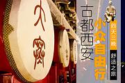 网红西安/赠摔碗酒西安+兵马俑+华清宫+大雁塔4天自由行门票+接送机