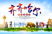 中国鹤家乡―齐齐哈尔扎龙自然保护区一日游,观丹顶鹤放飞表演