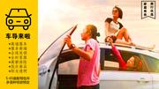 【车导来啦】温州市内包车游,舒适7座车型,车型线路任配