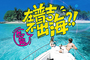 纯玩三岛丨双快艇双表演丨豪华泳池酒店丨8重娱乐丨泰国普吉岛皇帝岛珊瑚岛6日游