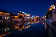 分销下单专用住1晚南浔香山宾馆自选房型+南浔古镇门票,带你找寻湛蓝天空下的那一抹流动的绿!