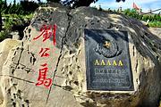 刘公岛景区大门票+往返刘公岛船票(套票包含环岛门票)威海出发,魅力海岛