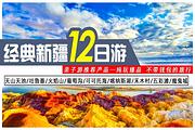 新疆康辉 纯玩0购物0自费 天山天池、吐鲁番、喀纳斯、赛里木湖、那拉提12日