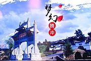 赏最美银杏村ღ升级豪华4飞✈热海公园、温泉SPA+勐焕大金塔+升级别墅酒店