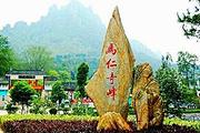 马仁奇峰 鸠鹚古镇1日巴士跟团游观光游