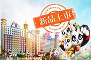 广州熊猫酒店丨2天1晚双人/家庭套票丨长隆旅游度假区+长隆欢乐世界+长隆马戏