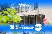 熊猫房1晚+碧峰峡风景区或碧峰峡野生动物园金山阁熊猫酒店(雅安碧峰峡店)