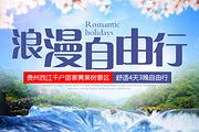 贵州+黄果树瀑布+西江苗寨4天3晚自由行/机票+舒适住宿+景区直通车