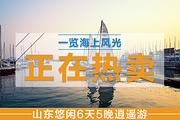 特价逆袭✪主推产品✪山东青岛✪烟台✪威海✪蓬莱✪大连✪悠闲6日游