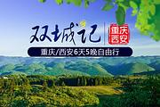 重庆+西安6天5晚自由行/可选航班+舒适酒店+武隆景区直通车+夜游两江+接送