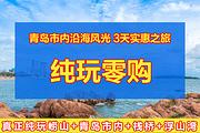 VIP接站ღ秋季双节ღ青岛市内沿海风光ღ五月的风ღ海上崂山ღ3天实惠之旅
