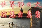 潍坊牡丹园 寿光蔬菜博览会一日游の纯玩无购物w