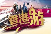 错峰热卖↗强势包机↘北京飞香港5天( 5星航港龙/国航  可收L签)