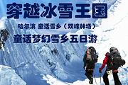 ❄冬季休闲❄火山温泉❄长白山风光❄哈尔滨+长白山天池休闲风光5日游
