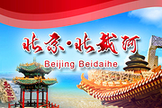 魅力北京+北戴河全景纯玩六日游游帝都北京、玩海滨北戴河全景超值玩美之旅