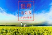 草原经典超值黄岗梁+阿斯哈图石林+白音敖包+贡格尔草原2天1晚(纯玩无购物)