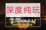 追忆西安☞梦回古都♥观赏壶口瀑布💎探索秦始皇兵马俑✔登骊山华清池三日游