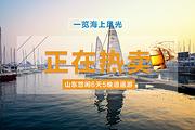 暑期特价逆袭✪山东青岛✪烟台✪威海✪蓬莱✪大连✪一览海上风光✪悠闲6天5晚游