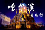避暑胜地哈尔滨双飞6日5晚自由行❆四星酒店住宿VIP接送机ღ赠送哈尔滨市区游